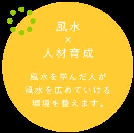 風水×人材育成[風水を学んだ人が風水を広めていける環境を整えます。]