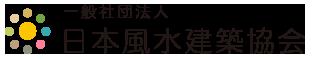 日本風水建築協会